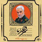 عکس کاور سرود سردار-ما
