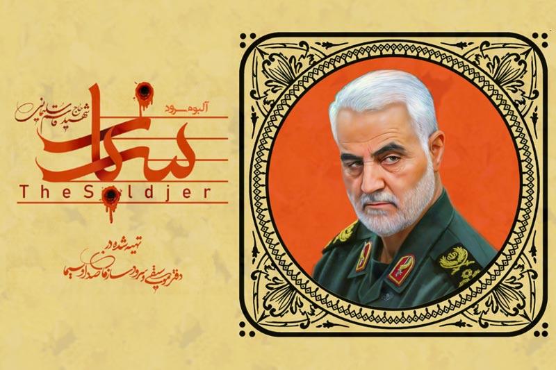 عکس اسلاید آلبوم سرود سرباز