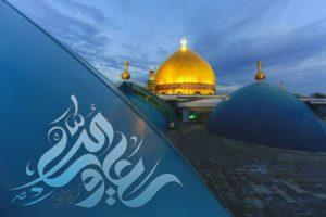 عکس ولادت حضرت علی علیه السلام