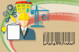 عکس درباره حمایت از کالای ایرانی