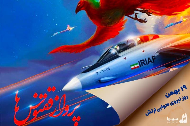 عکس شاخص نیروی هوایی ارتش جمهوری اسلامی ایران