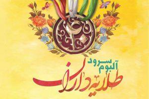 عکس آلبوم سرود طلایه داران کاری از اتحادیه انجمن های اسلامی دانش آموزان